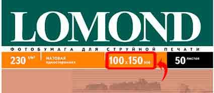 Lomond_2