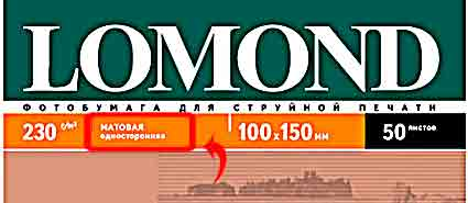 Lomond_3