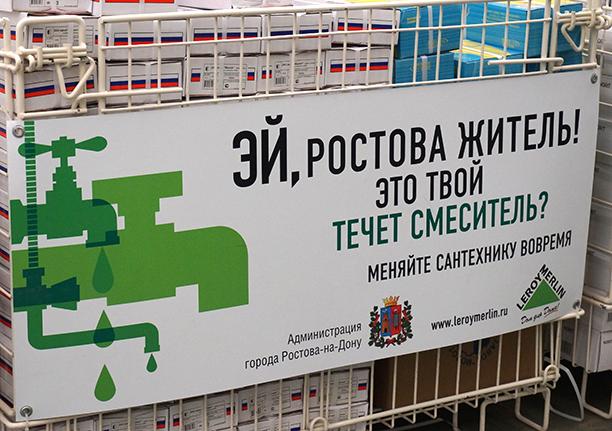 Проблемы со смесителями у Ростова жителей-надпись в Леруа