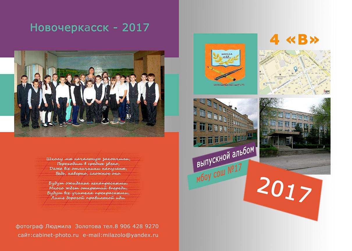 oblozhka_4v
